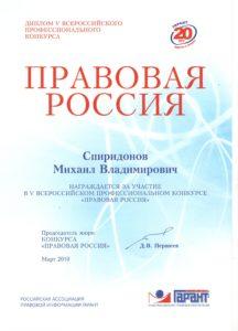 Диплом конкурса Правовая Россия 2010 год