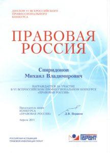 Диплом конкурса Правовая Россия 2011 год