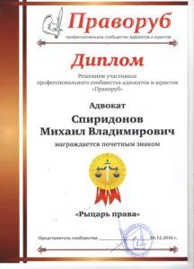 Диплом проекта Праворуб.ру (декабрь 2016 года)