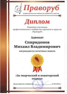 Диплом проекта Праворуб.ру (май 2016 года)
