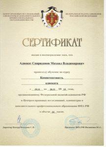 Повышение квалификации ФПА РФ
