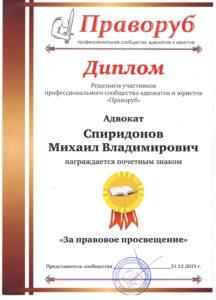 Диплом проекта Праворуб.ру 2015 год
