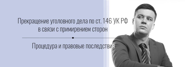 Прекращение уголовного дела по статье 146 УК РФ в связи с примирением сторон