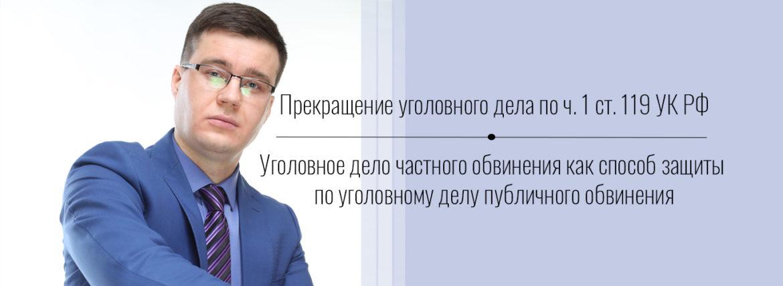 Прекращение уголовного дела по ч. 1 ст. 119 УК РФ
