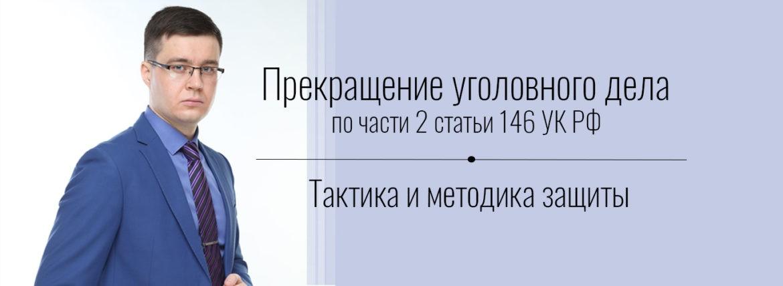 Прекращение уголовного дела по части 2 статьи 146 УК РФ