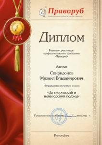 Диплом проекта Праворуб.ру (май 2017 года)