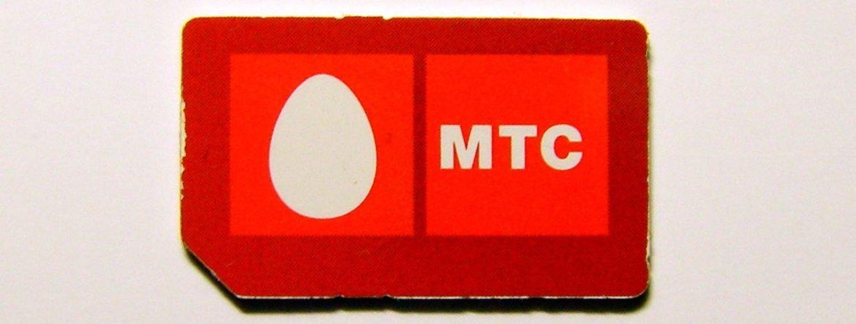 Взыскание убытков с МТС. Замена сим-карты