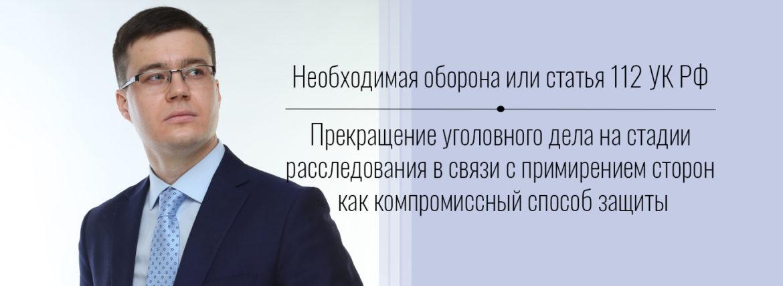 Необходимая оборона или статья 112 УК РФ