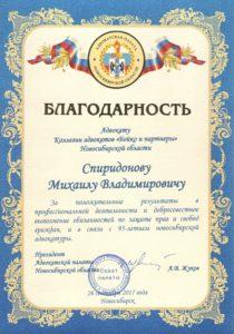 Благодарность Адвокатской палаты Новосибирской области