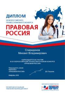 Диплом правовая Россия 2018 год