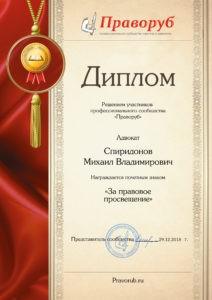 Диплом проекта Праворуб.ру (декабрь 2018 года)