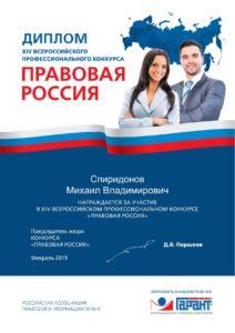 Диплом конкурса Правовая Россия 2019 год