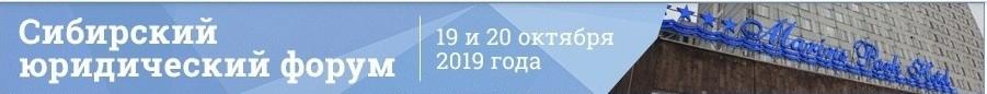 Сибирский юридический форум Праворуб 2019