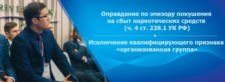 Оправдание по эпизоду сбыта наркотических средств ч. 4 ст. 228.1 УК РФ