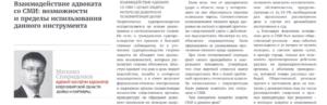 Статья в Адвокатской газете адвокат Спиридонов М.В.