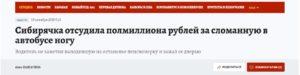 Сибирячка отсудила полмиллиона рублей
