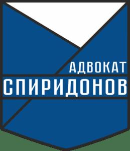 Логотип адвокат Спиридонов М.В.