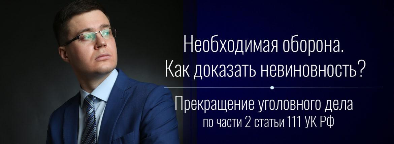 Необходимая оборона. Прекращение уголовного дела по ст. 111 УК РФ