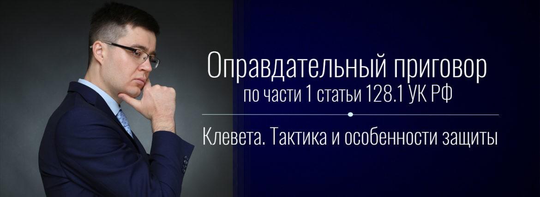 Оправдательный приговор по части 1 статьи 128.1 УК РФ