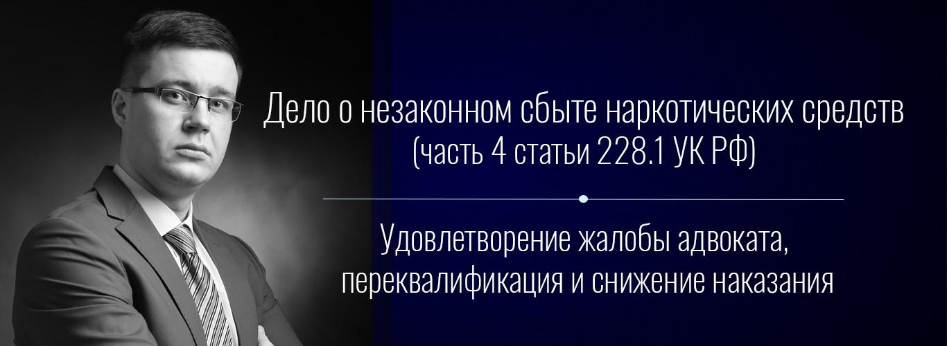 Снижение наказания по ч. 4 ст. 228.1 УК РФ