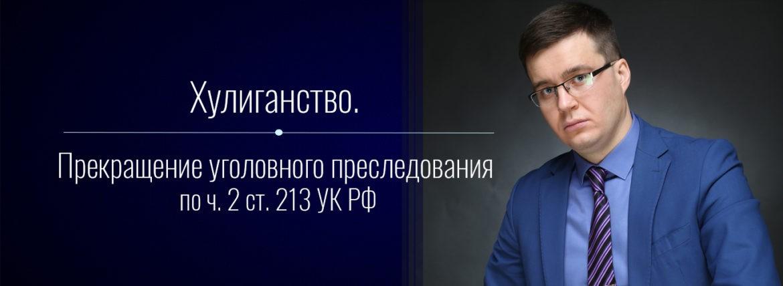 Хулиганство. Прекращение уголовного преследования по ст. 213 УК РФ
