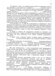 Приговор переквалификация 162 на 330 УК РФ.