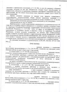 Приговор переквалификация 162 на 330 УК РФ