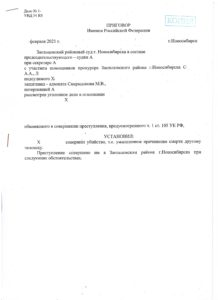 Приговор по ст. 105 УК РФ.
