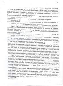 Приговор по ст. 105 УК РФ