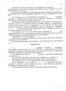 Приговор ст. 105 УК РФ